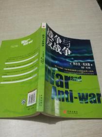 战争与反战争【正版现货】