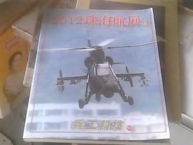 2912珠海航展 专辑