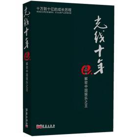 光线十年:解密中国娱乐之王,首次全景反思光线传媒十年运营理念,十万到十亿的成长历程。