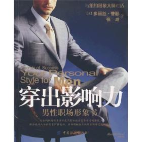 正版穿出影响力:男性职场形象书美普瑟张玲中国纺织出版社979787506448031ai1