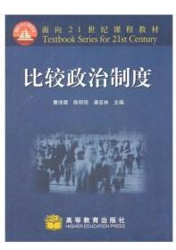 比较政治制度(曹沛霖,陈明明,唐亚林)高等教育出版社9787040120905