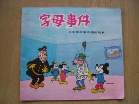 字母事件 -米老鼠与唐老鸭的故事***(彩画绘画本)24开. 88年 一版1印.品相特好.【书架1-1】