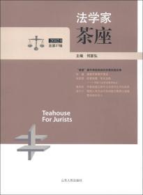 法学家茶座(2012.4·第37辑)