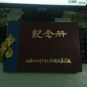 河南电大开封市分校顺河教学班纪念册