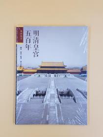 明清故宫五百年