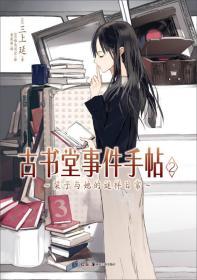 古书堂事件手帖 02:栞子与她的谜样日常
