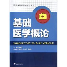 正版二手基础医学概论楼新法浙江大学出版社9787308102353有笔记