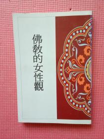 佛教的女性观