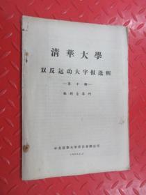 清华大学 双反运动大字报选辑  第十辑