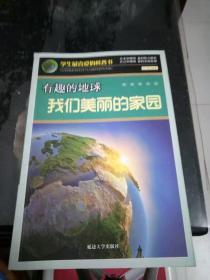 学生最喜爱的科普书  有趣的地球我们美丽的家园