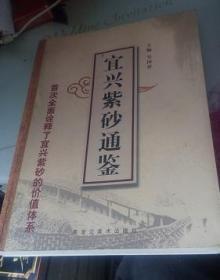 宜兴紫砂通鉴--库存近全新