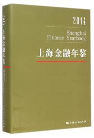 9787208126749-hs-上海金融年鉴2014
