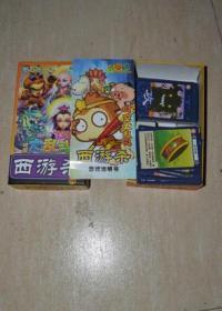 西游 (游戏卡片135张)(有游戏说明书)