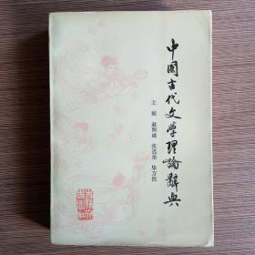 中国古代文学理论辞典