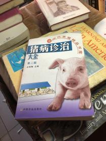 猪病诊治大全(第2版)