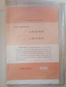 江西省政区 江西省地形