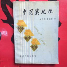中国蕺儿根