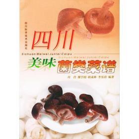 四川美味菌菜谱