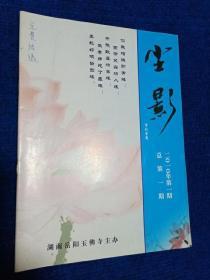 【创刊号】尘影   2010年第1期  总第1期