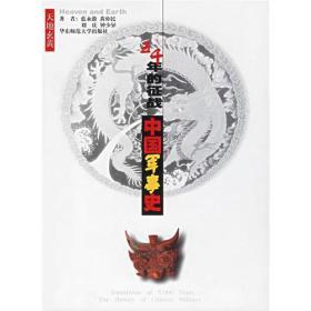 五千年的征战:中国军事史 9787561723913