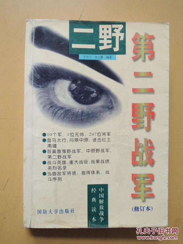 第二野战军 修订本(中国解放战争经典读本)