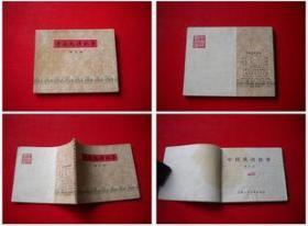 《中国成语故事》5,上海1979.5一版一印,50万册,4638号,连环画