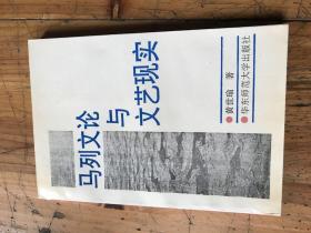 钱谷融教授藏书1944:《马列文论与文艺现实》黄世瑜签名