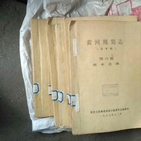 黄河规划志 送审稿 一至六篇