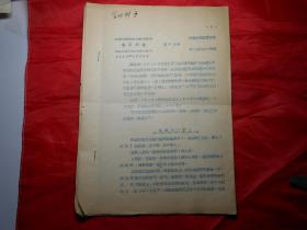中国作家协会1958年《整风简报》第72期 7页  (附《王亚凡同志的发言》3页) 油印本  有张光年、邵荃麟等发言