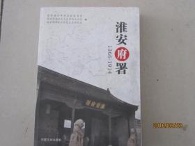 淮安府署(1366—1914)