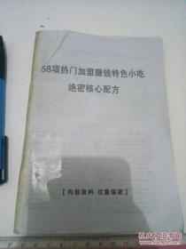 58项热门加盟赚钱特色小吃(绝密核心配方)