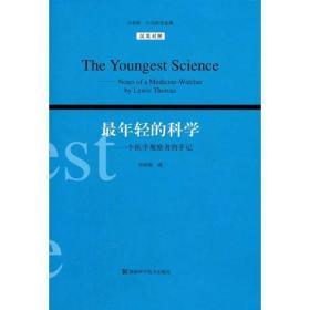 刘易斯.托马斯作品集.斯最年轻的科学