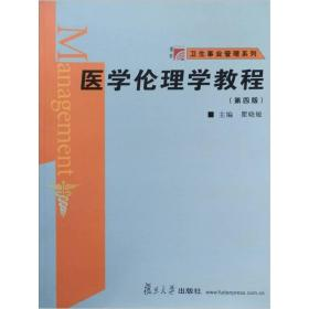 卫生事业管理系列:医学伦理学教程(第4版)