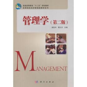二手管理学第二2版姬定中科学出版社9787030308283