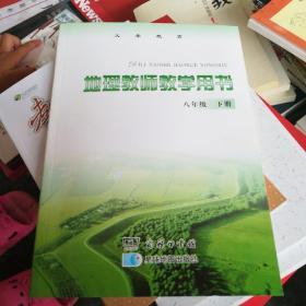 地理教师教学用书八年级下册(无光盘)