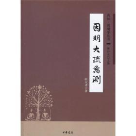 因明大疏蠡测(真如·因明学丛书)