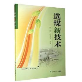 选煤新技术 郭德 张秀梅 编著 9787502065829 煤炭工业出版社