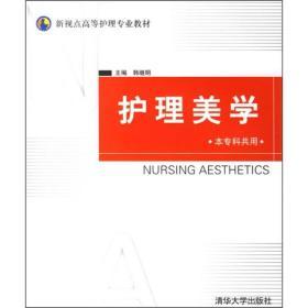新视点高等护理专业教材:护理美学(本专科共用)