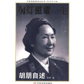 中国电影家传记丛书:电影家传记丛书:明灯照耀一生--胡朋自述