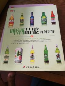 啤酒品鉴百问百答