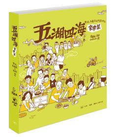 S 五湖四海家常菜