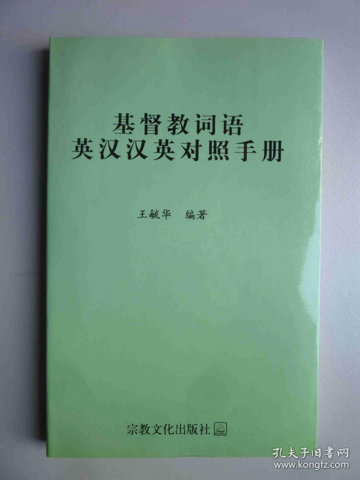 基督教词语英汉汉英对照手册(正版新书)