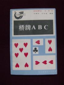 生活情趣丛书——桥牌ABC