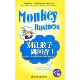 别让猴子跳回背上:世界五百强企业管理者受益最多、赞誉最高、最生动有趣的理论