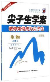 梓耕书系:尖子生学案 生物(必修3 新课标人 升级版)