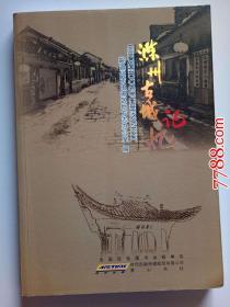 滁州古城记忆- -黄山书社 2016年一版一印