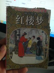 中国古典文学四大名著袖珍绘本——红楼梦(下)