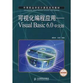 可视化编程应用——Visual Basic 6.0中文版(项目教学)