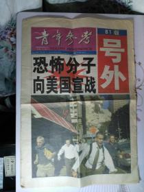 报纸:青年参考号外2001年9月12日(美国9.11事件)