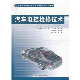 中等職業學校汽車運用與維修專業規劃教材:汽車電控檢修技術